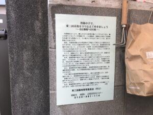 東三国霊園(大阪市淀川区)のお墓