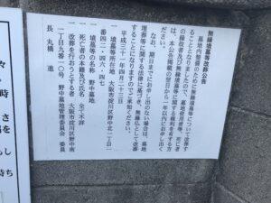 野中共同墓地(淀川区)のお墓