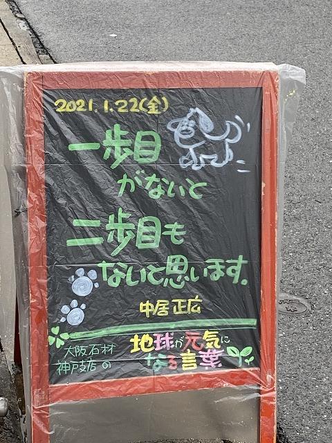 神戸の墓石店「地球が元気になる言葉」の写真 2021年1月21日雨の日バージョン