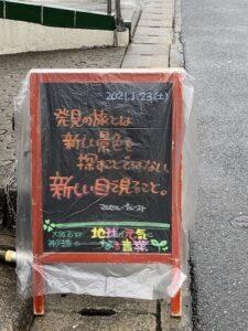 神戸の墓石店「地球が元気になる言葉」の写真 2021年1月23日雨の日バージョン