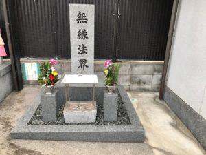 老原共同墓地(八尾市)の無縁供養塔