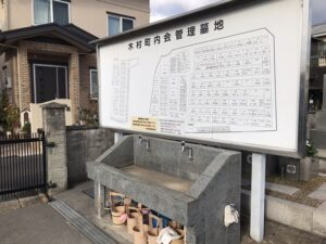 木村墓地(加古川市)の墓地内案内図