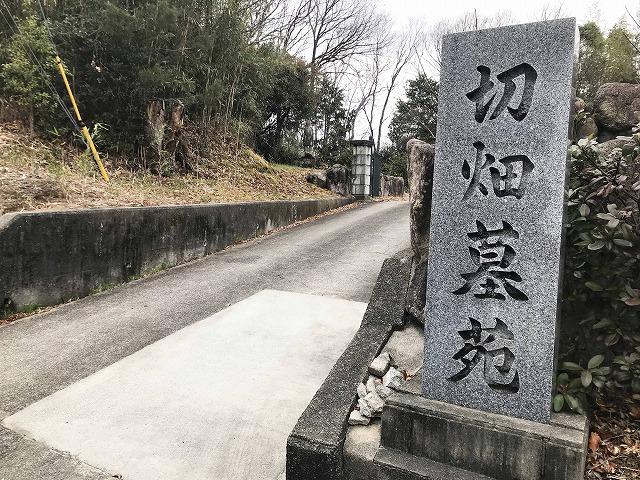 切畑墓苑(神戸市北区)の石碑