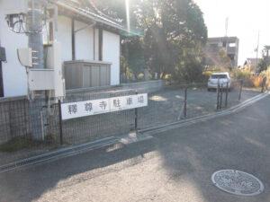 釈尊寺(枚方市)