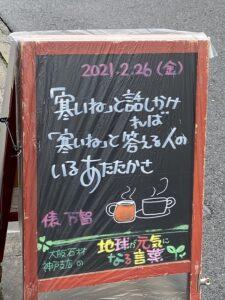 神戸の墓石店「地球が元気になる言葉」の写真 2021年2月26日(雨バージョン)