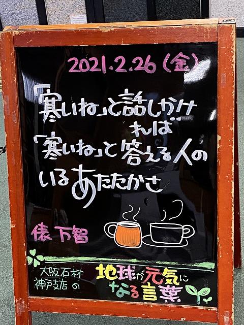 神戸の墓石店「地球が元気になる言葉」の写真 2021年2月26日