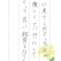 神戸市立鵯越墓園で文字の彫刻をさせていただきました(豊田様)