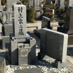 神戸市立鵯越墓園で文字の彫刻をさせていただきました(村上様)