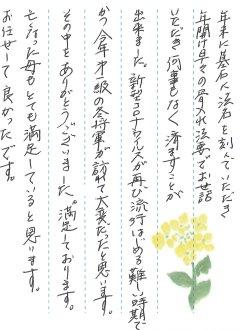 恩貴島島屋共同墓地で文字の彫刻をさせていただきました(美濃様)