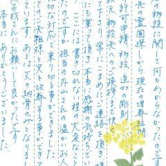 大阪市設森小路霊園へお墓の移設をさせていただきました(久保様)
