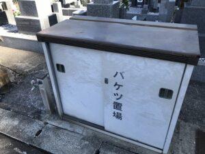 飛龍寺霊園(神戸市須磨区)のバケツ置き場