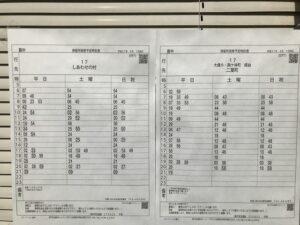 飛龍寺霊園(神戸市須磨区)最寄りのバス停時刻表