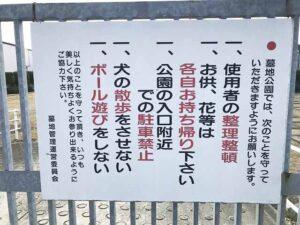 米谷東墓地(宝塚市)の看板