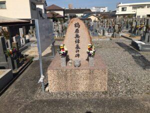 鶴原町墓地(泉佐野市)のお墓