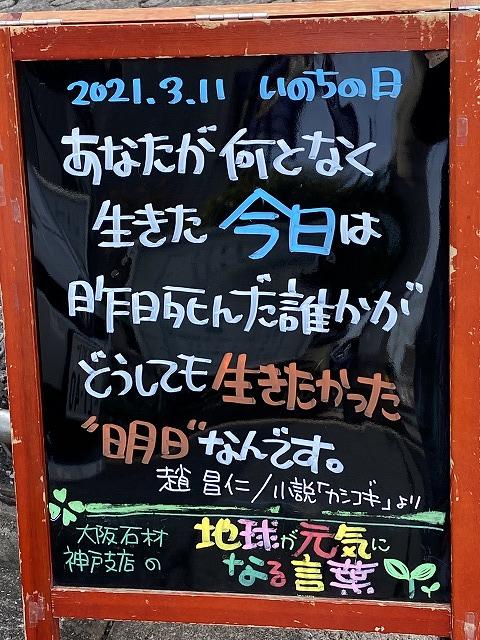 神戸の墓石店「地球が元気になる言葉」の写真 2021年3月11日