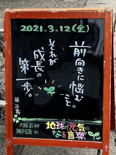 神戸の墓石店「地球が元気になる言葉」の写真 2021年3月12日