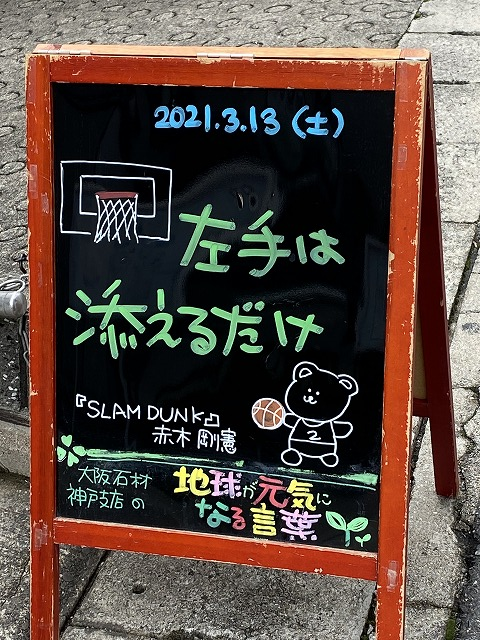 神戸の墓石店「地球が元気になる言葉」の写真 2021年3月13日