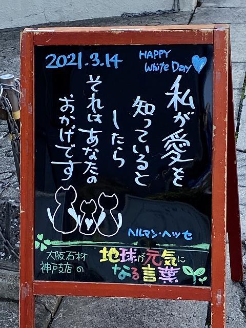 神戸の墓石店「地球が元気になる言葉」の写真 2021年3月14日