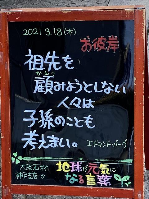 神戸の墓石店「地球が元気になる言葉」の写真 2021年3月18日