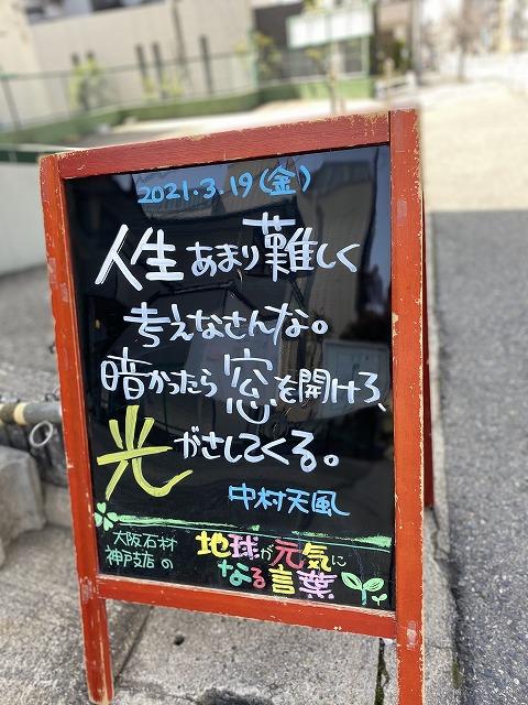 神戸の墓石店「地球が元気になる言葉」の写真 2021年3月19日