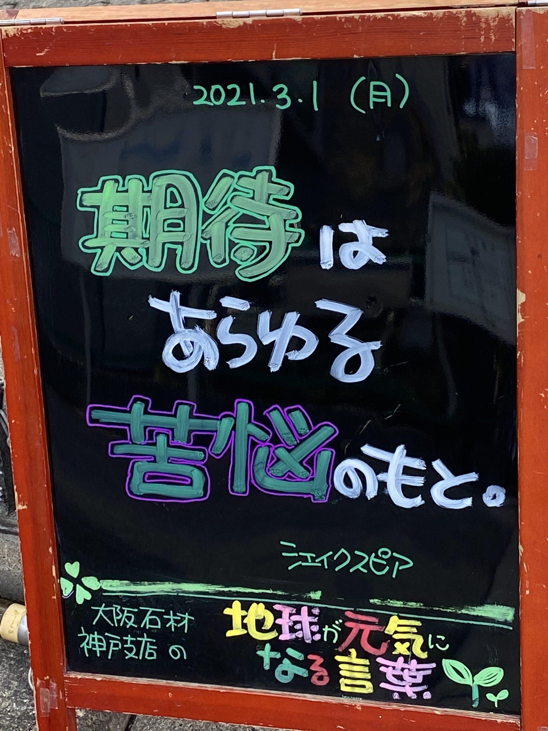 神戸の墓石店「地球が元気になる言葉」の写真 2021年3月1日