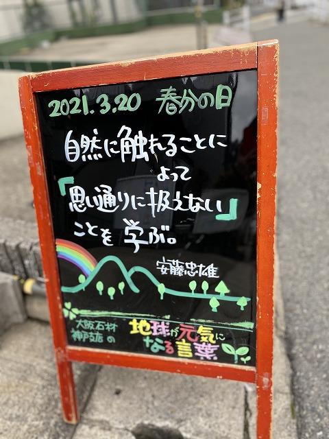 神戸の墓石店「地球が元気になる言葉」の写真 2021年3月20日