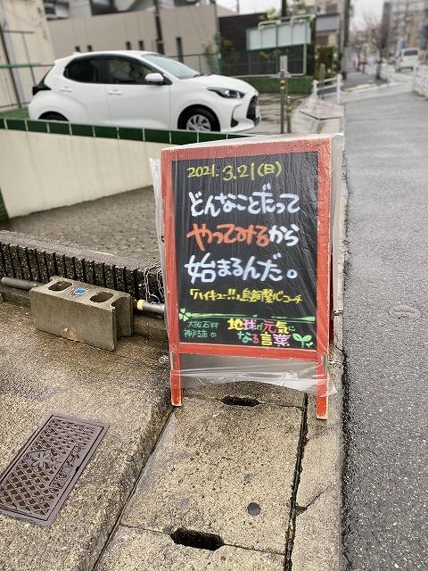 神戸の墓石店「地球が元気になる言葉」の写真 2021年3月21日(雨の日仕様)