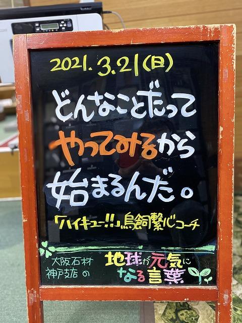 神戸の墓石店「地球が元気になる言葉」の写真 2021年3月21日