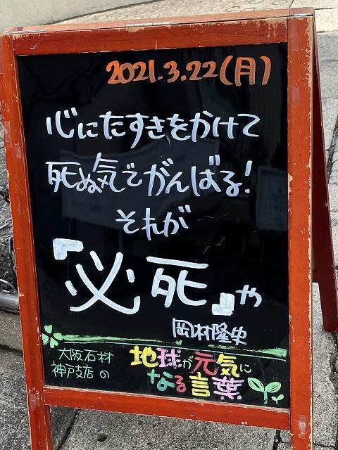 神戸の墓石店「地球が元気になる言葉」の写真 2021年3月22日