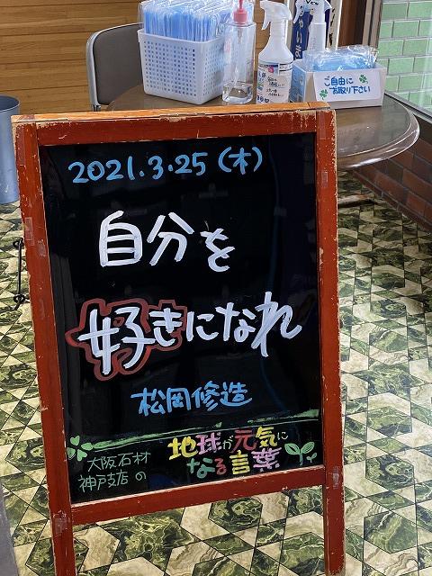 神戸の墓石店「地球が元気になる言葉」の写真 2021年3月25日