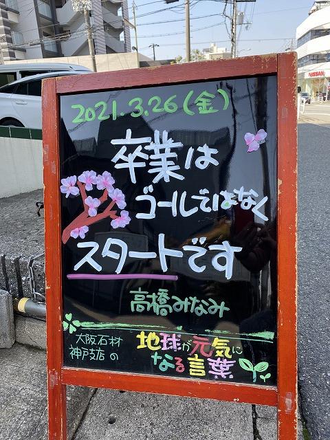 神戸の墓石店「地球が元気になる言葉」の写真 2021年3月26日
