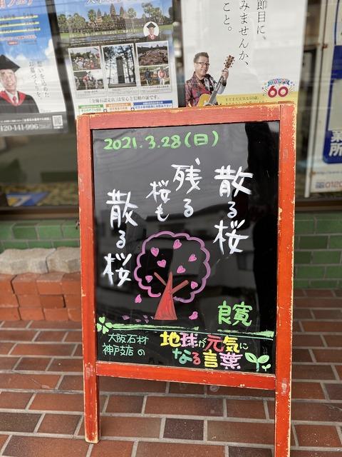 神戸の墓石店「地球が元気になる言葉」の写真 2021年3月28日