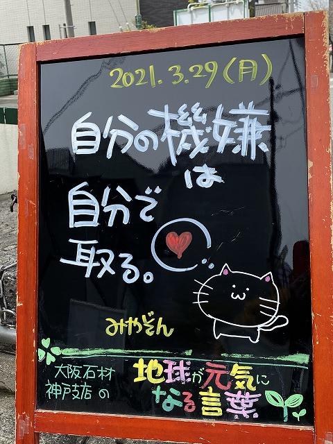 神戸の墓石店「地球が元気になる言葉」の写真 2021年3月29日