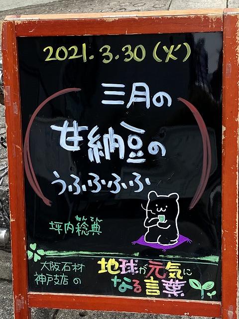 神戸の墓石店「地球が元気になる言葉」の写真 2021年3月30日