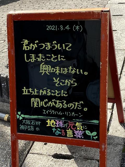 神戸の墓石店「地球が元気になる言葉」の写真 2021年3月4日