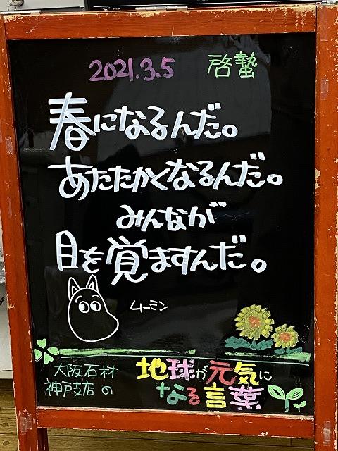 神戸の墓石店「地球が元気になる言葉」の写真 2021年3月5日