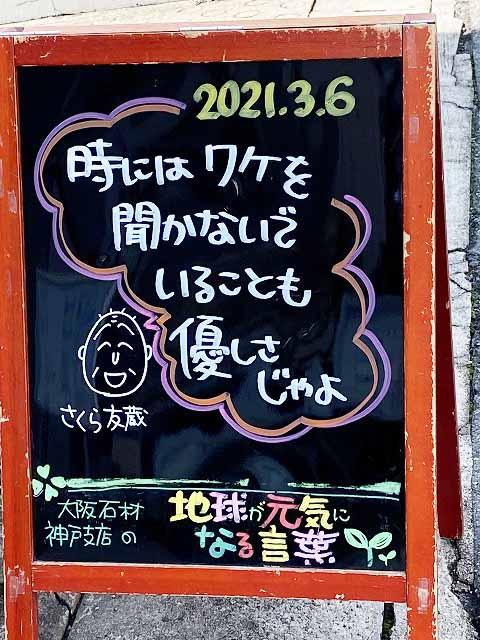 神戸の墓石店「地球が元気になる言葉」の写真 2021年3月6日