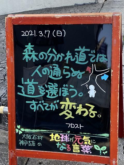 神戸の墓石店「地球が元気になる言葉」の写真 2021年3月7日