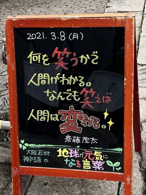 神戸の墓石店「地球が元気になる言葉」の写真 2021年3月8日