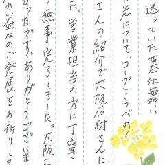 神戸市立舞子墓園でお墓じまいをさせていただきました(水口様)