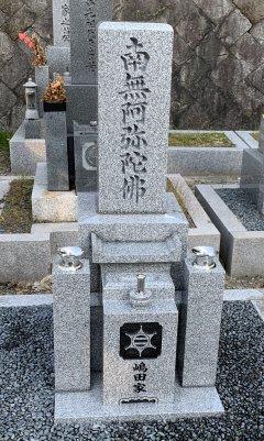 田井中共同墓地でお墓を建立させていただきました(嶋田様)