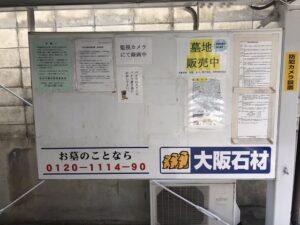 常光寺共同墓地(尼崎市)の看板。21.3.7