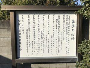 口谷墓地(宝塚市)の看板(心得)