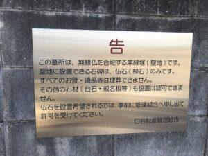 口谷墓地(宝塚市)の看板(告)