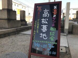 高松墓地(神戸市兵庫区)にてお墓のなんでも相談会開催中。3/19~21まで。