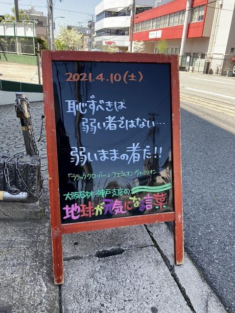 神戸の墓石店「地球が元気になる言葉」の写真 2021年4月10日