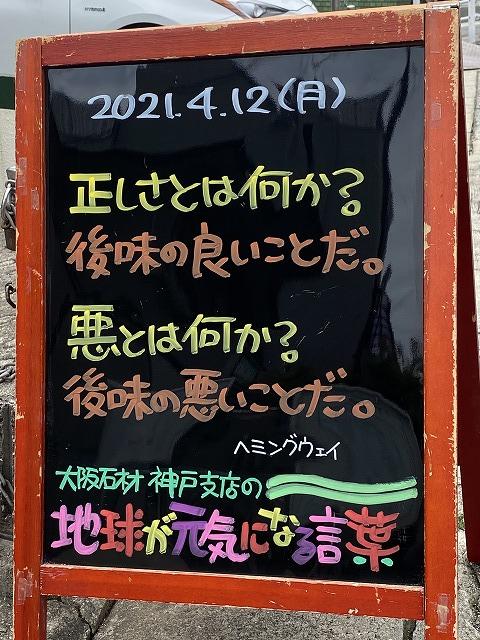 神戸の墓石店「地球が元気になる言葉」の写真 2021年4月12日