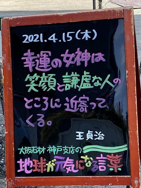 神戸の墓石店「地球が元気になる言葉」の写真 2021年4月15日