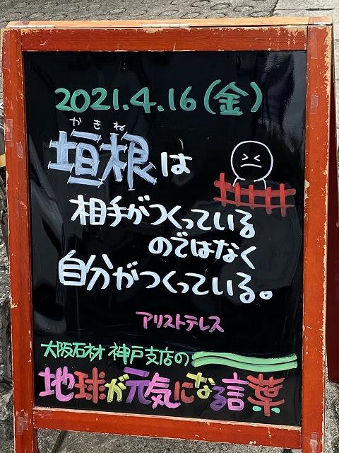 神戸の墓石店「地球が元気になる言葉」の写真 2021年4月16日