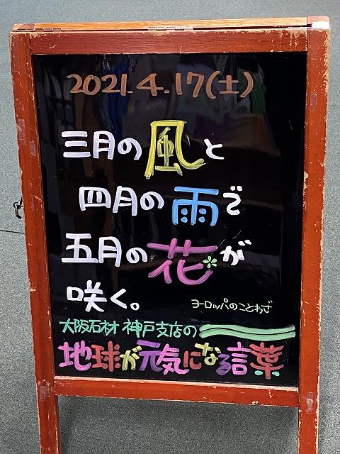 神戸の墓石店「地球が元気になる言葉」の写真 2021年4月17日